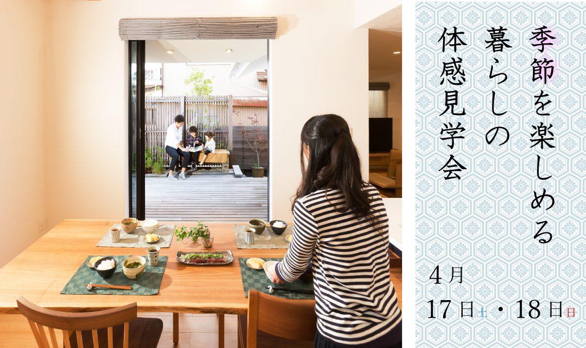 彩暮モデルハウス 見学会 工務店 姫路 自然素材