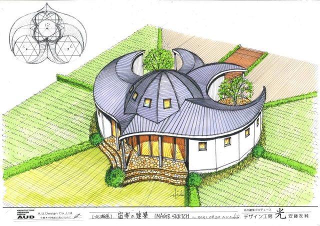 宙楽(ヒカリ)の建築